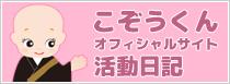 こぞうくんオフィシャルサイト活動日記
