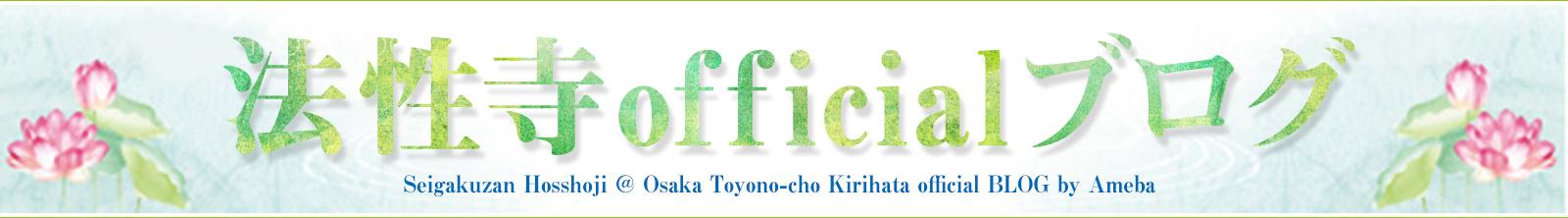 法性寺officialブログ